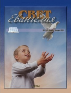 Свет Евангелия 103